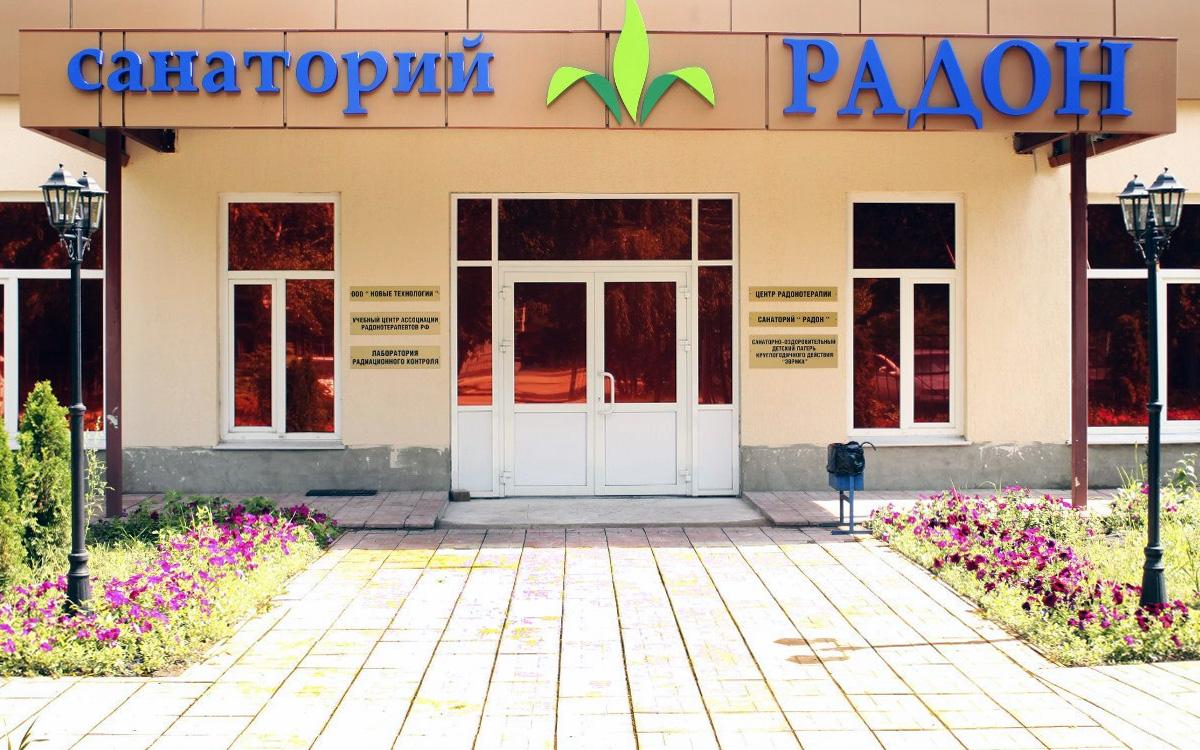 санаторий Радон (Ульяновск)